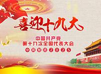 """必优传感一定会秉承改革开放的精神,立足当前、着眼长远,抓住""""中国制造2025""""的机遇,向中国智造进发。"""