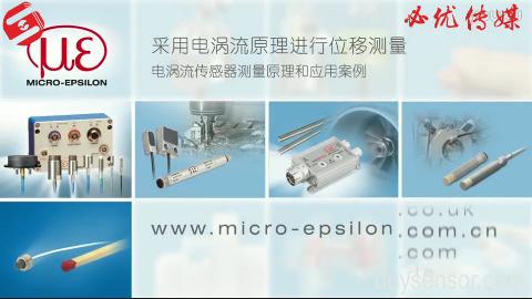 德国米铱公司提供的电涡流传感器,不仅被设计用于测量位移,距离,移动和位置,同时也适合于测量振荡和振动。德国米铱为客户提供的非接触电涡流传感器具有极高精度,甚至可以被用于微米级别的测量任务。