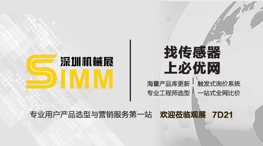 2018深圳国际机器人及工厂智能化展览会(RSE)暨第十九届深圳机械展(SIMM2018)将以3C、电子、汽车等制造业工厂智能化升级改造为主线。
