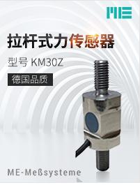 测力传感器,与称重传感器,工作原理相同,但使用对象及测量要求不同,尤其是小量程测量。