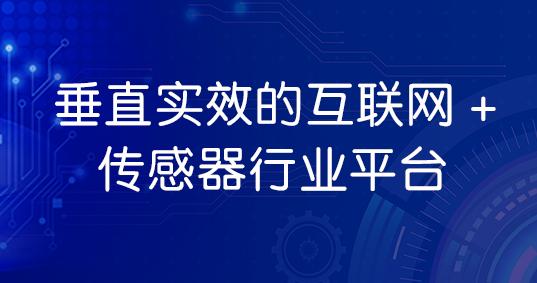 数字化转型的下一阶段已经到来,该阶段利用不断进步的传感器连接着数十亿设备及物体来进行数据收集和传输,可触及网络最边缘。