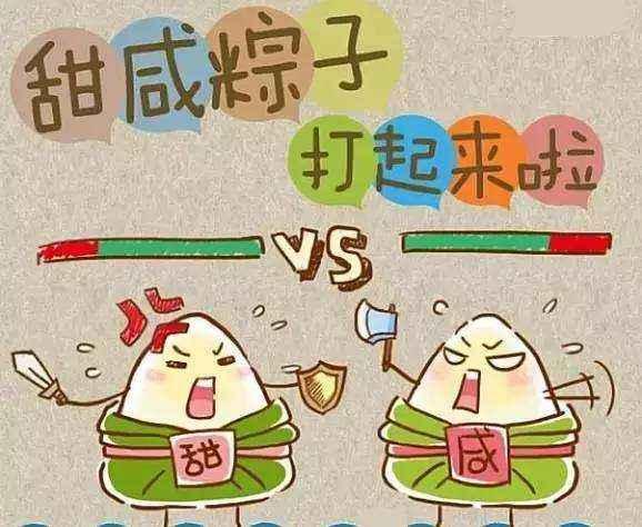 """听说,从很久很久以前,每到端午佳节,就会打起一场轰轰烈烈的""""战争""""……冲啊……打啊……没错,""""粽子粉""""又要打起来啦!甜咸粽子大PK,你爱哪一口?"""