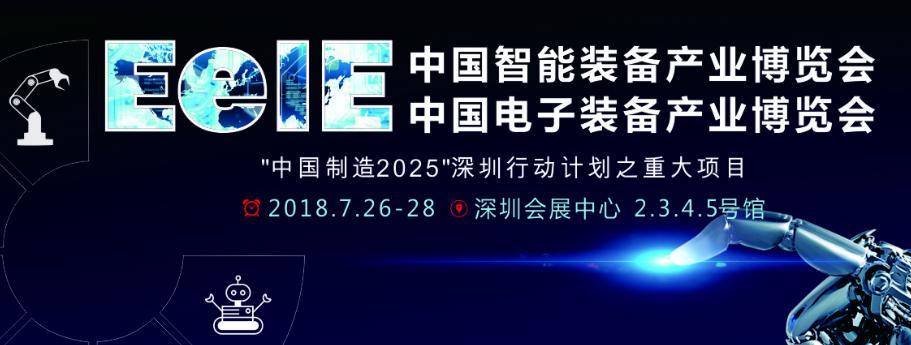 2018深圳国际智能装备产业博览会强势来袭!!!作为首个垂直实效的互联网+传感器行业平台,必优传感也将赴约参加此次博览会,于2E40展位进行展出,同国内外不同制造业的买家卖家进行沟通与交流。