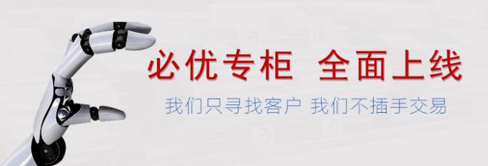 """专柜是必优为五大类传感器(力传感器、扭矩传感器、加速度传感器、位移传感器、压力传感器)的国内优秀制造厂家、国外品牌独家代理商或办事处特别设置的""""橱窗""""。"""