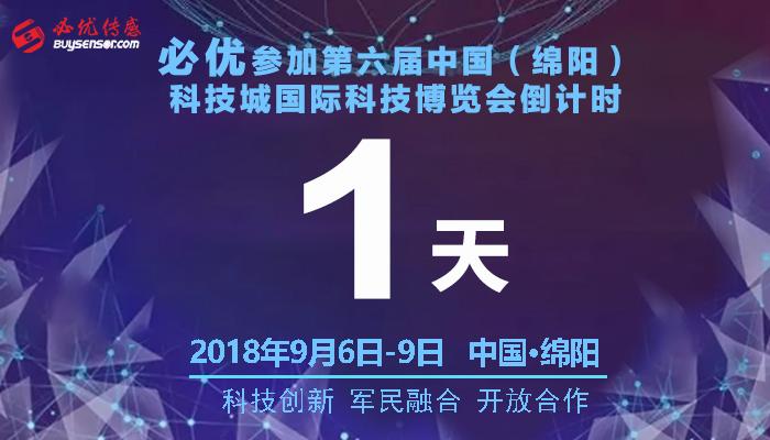"""军民融合、北斗技术、航空产业、公共安防……以""""军民融合·科技创新·开放合作""""为主题的第六届中国(绵阳)科技城国际科技博览会将于2018年9月6日至9日在四川绵阳举行。"""