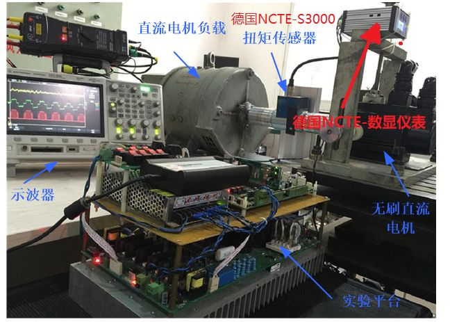 无刷直流电机输出扭矩测试