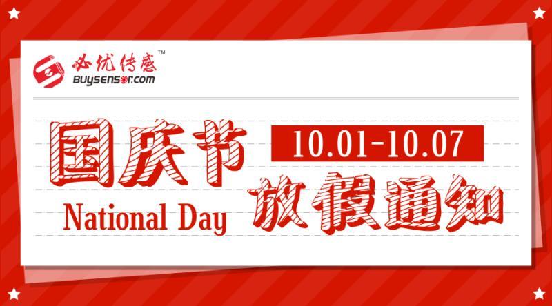 必优传感网于2018年10月1日至10月7日放假调休,共7天。10月8日(星期一)正常上班。