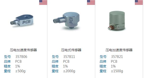 压缩型和剪切型指压电加速度传感器的内部结构技术。大多数压电加速度传感器是基于这两种技术制作的,当然还有其他的技术(例如,双压电晶片式弯曲型)。