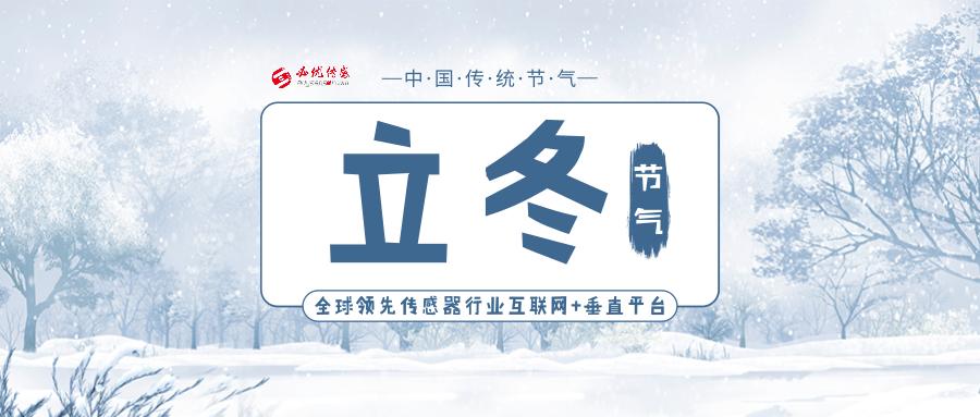 冬是农历二十四节气中的第十九个节气。当太阳黄经达225度时为立冬节气,一候水始冰;二候地始冻;三候雉入大水为蜃。
