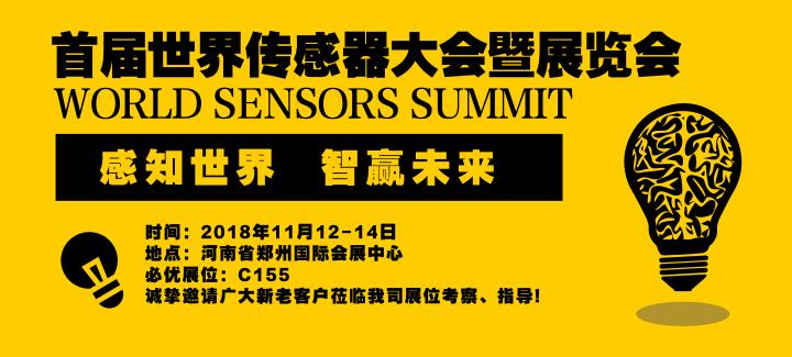 11月12-14日,中国郑州首届世界传感器大会将召开,来自世界各地30多个国家和地区的传感器行业领军人才和企业出席本次大会。