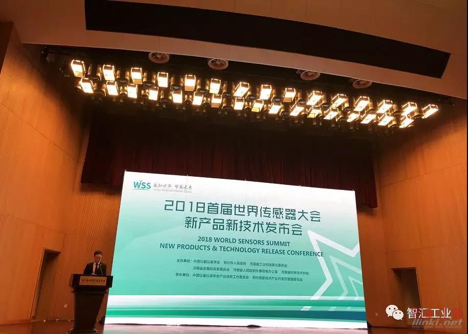"""11月13日上午,""""2018首届世界传感器大会新产品、新技术发布会""""在郑州国际会展中心""""太室厅""""举行。共有17家企业携18项传感器相关新产品、新技术亮相发布会,展示传感器研发、生产、应用环节的最新科技"""