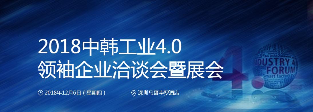 2018中韩工业4.0领袖企业峰会暨展会即将在深举办