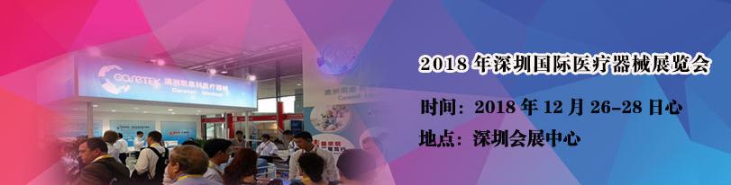 2018深圳国际医疗器械展览会将于12月26日-28日在深圳会展中心隆重举行