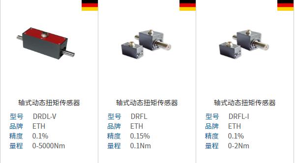 自1987年以来,ETH一直在开发和制造扭矩传感器和评估设备。标准产品系列涵盖扭矩范围在0.02到20,000