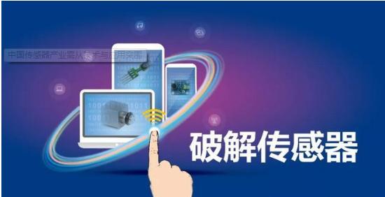 国内智能传感器技术研发已经初步开展,同时一些科研机构已建立起智能传感器中试服务平台,助推我国产业创新发展。