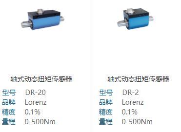 扭矩传感器是一种常见的测力传感器,在我们日常用品中都会用到,比如说我们的乘坐的汽车里面就使用扭矩传感器。传感器市场在这几年发展的非常迅速,越来越多的传感器品牌成立,国产的进口的,各种类型,数不胜数
