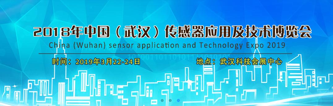 """依托中国传感器产业的快速发展背景由上海巴郎展览服务有限公司承办的""""2019年中国(武汉)传感器应用及技术博览会"""