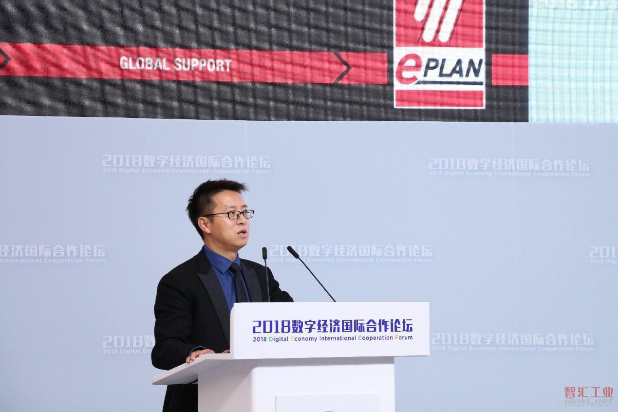 11月7日在首届中国国际进口博览会上,EPLAN公司出席由工业和信息化部主办的2018数字经济国际合作论坛