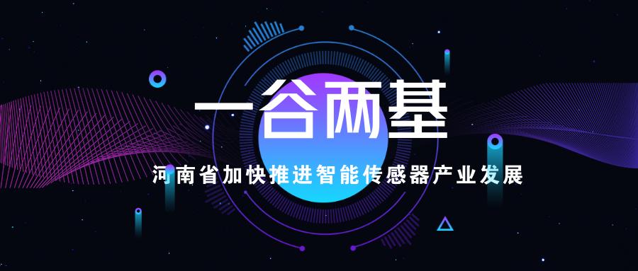 2019年1月8日,河南省政府办公厅印发《河南省加快推进智能传感器产业发展行动计划》