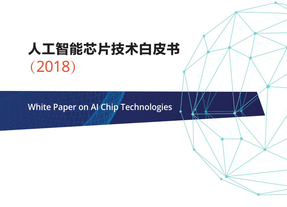 在由北京未来芯片技术高精尖创新中心和清华大学微电子学研究所联合主办的第三届未来芯片论坛上,正式发布了《人工智能芯片技术白皮书(2018)》。