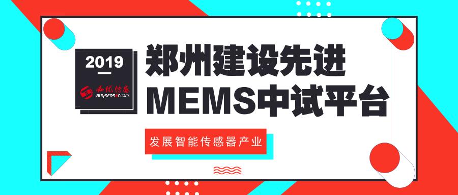 """近日,河南省人大代表、汉威科技集团王菊仙在接受记者采访时介绍到,""""建议在郑州建设先进MEMS中试平台发展智能传感器产业,打造河南千亿智能传感器产业。"""""""