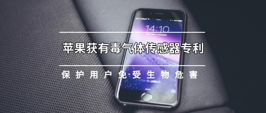 苹果公司已获得的传感器专利,该传感器可以检测出如一氧化碳等有害气体的存在,并可能包括在未来的iPhone、AppleWatch,以及该公司的其他产品中。