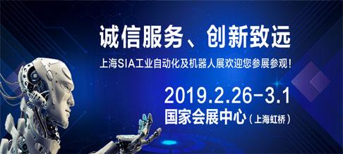 """SIA-2019上海国际智能工厂展览会""前身为""上海国际现代工业智能装备展览会"",已经成功举办多届,现已成为国内智能装备行业不可或缺的品牌展会。展会涵盖了工业自动化、工业机器人、工业通讯、3C自动化、AGV小车、机器视觉等领域"