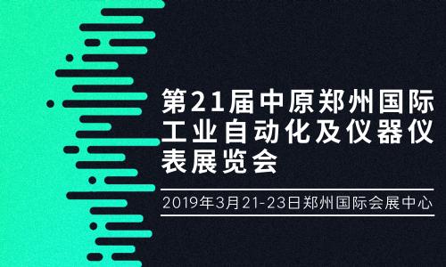 """""""郑州自动化仪表展""""每年春季在郑州举办,历经20年精心打造和磨砺,被誉为""""中部工业自动化仪表的晴雨表"""",现已发展成为中部地区自动化仪表行业盛会。"""
