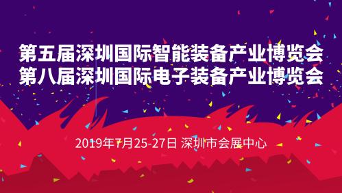 """第五届深圳国际智能装备产业博览会暨第八届深圳国际电子装备产业博览会(简称EeIE2019)是""""中国制造2025""""深圳行动计划重点项目之一,是电子智能制造产业链完备的专业性展览会。"""