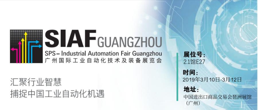 广州国际工业自动化技术及装备展览会展位号2.1馆E27,必优传感等你来!