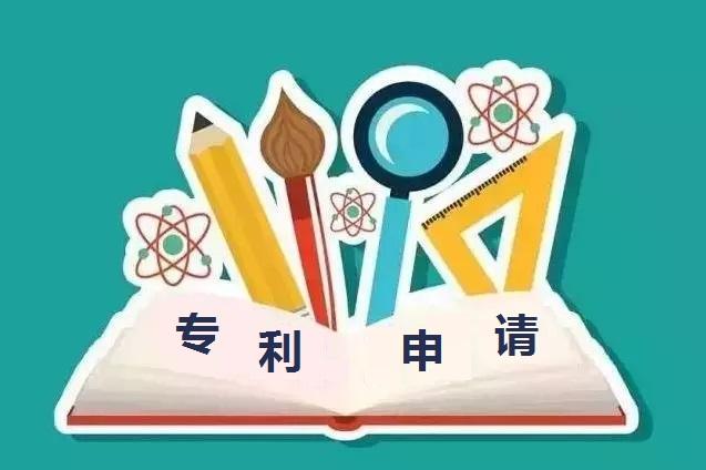 欧洲专利局12日发布的一份报告显示,2018年中国向欧洲专利局申请的专利数量达到创纪录的9401件,在申请国排行榜上名列第五。