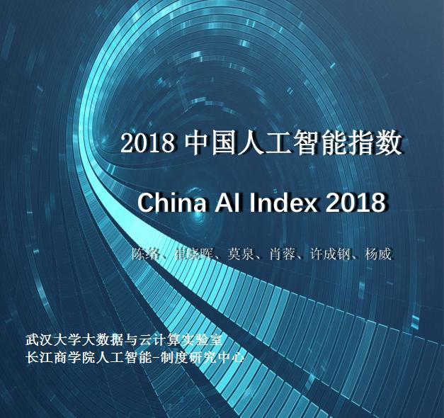 《2018中国人工智能指数》报告由长江商学院人工智能与制度研究中心主任许成钢教授和武汉大学大数据与云计算实验室主任崔晓晖教授团队共同研究制作。该报告将每年发布一次。