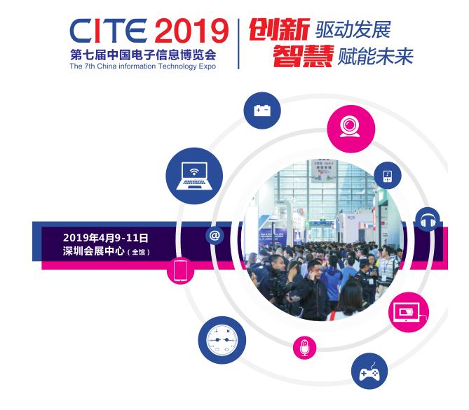 """由工业和信息化部、深圳市人民政府联合主办的""""第七届中国电子信息博览会""""即将于2019年4月9日-11日在深圳会展中心举行。"""