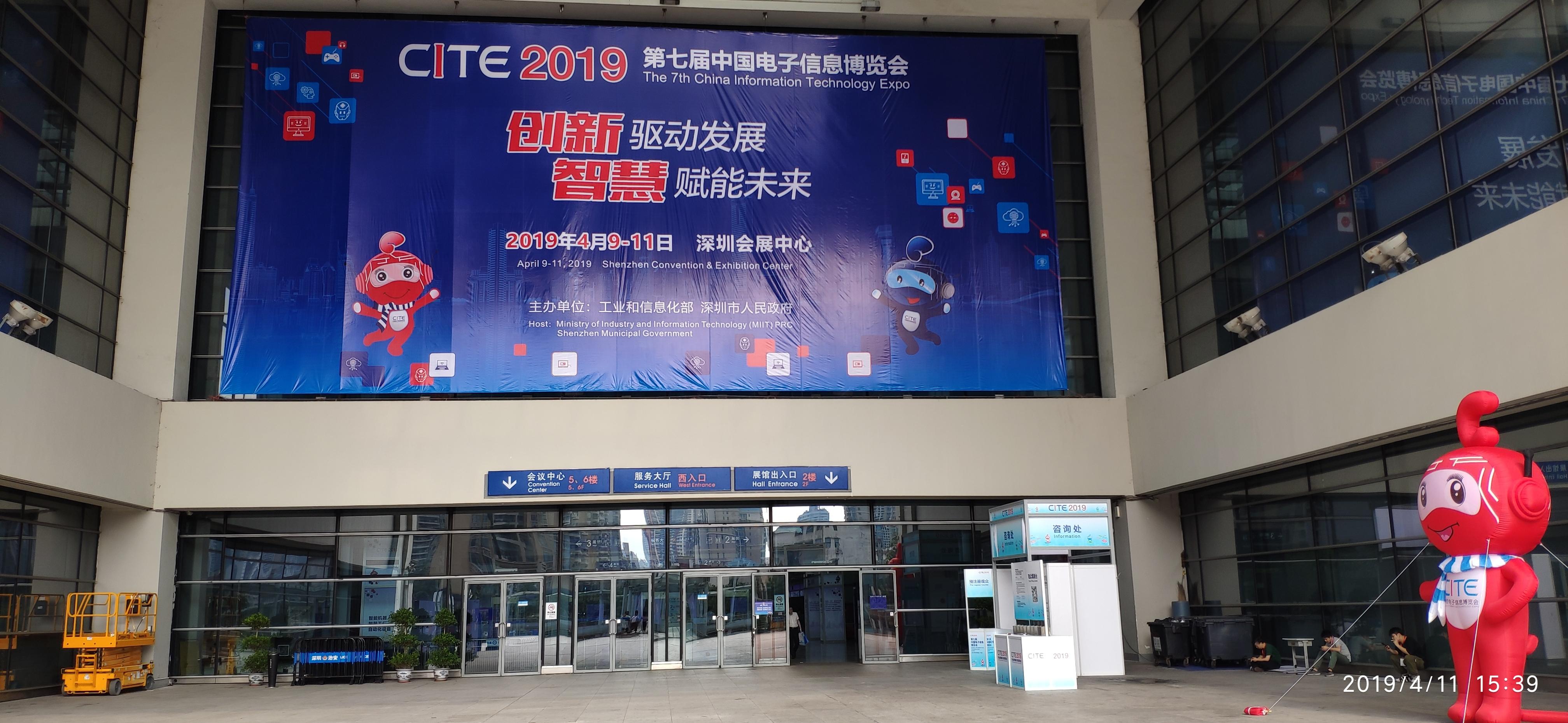 2019.4.9-4.11在深圳举办的2019