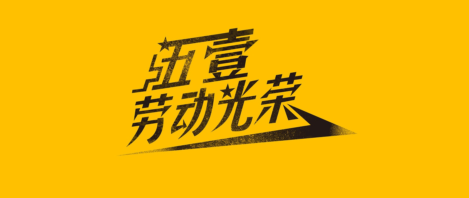 必优传感关于2019劳动节放假通知