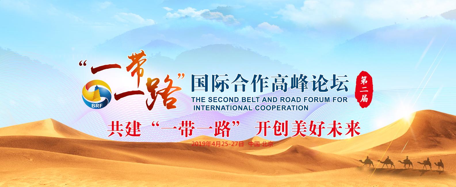 """4月25日至27日,第二届""""一带一路""""国际合作高峰论坛在北京举行。这是中国今年最重要的主场外交活动。在""""一带一路""""建设经历近6年快速发展的背景下,高峰论坛时隔两年再次举行。"""