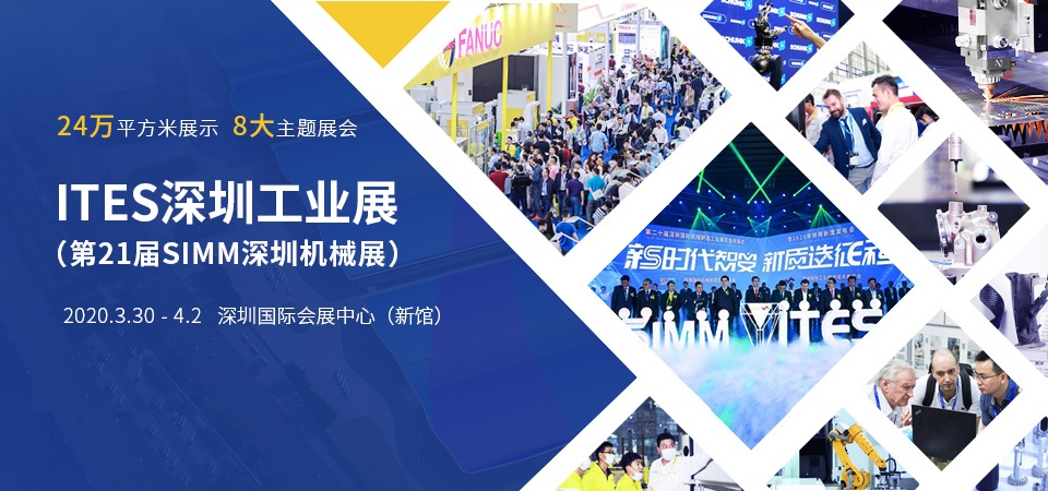 2020ITES深圳国际工业制造技术展览会